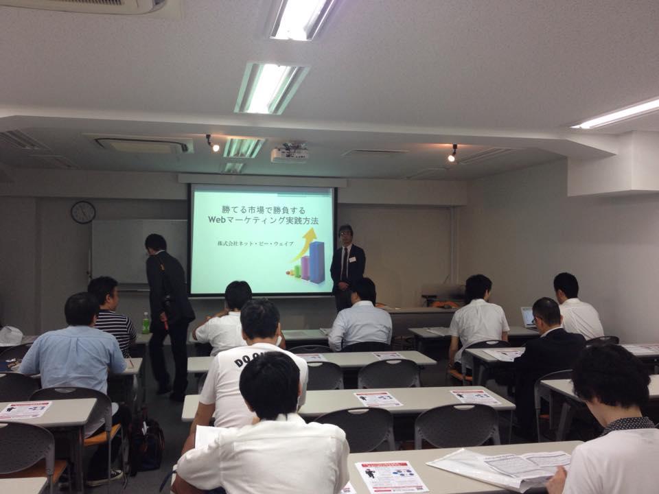 webマーケティング実践セミナー開催しました。