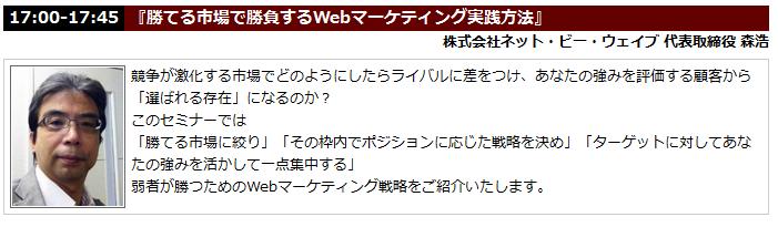 7/11 東京でWebマーケティングセミナーを行います。